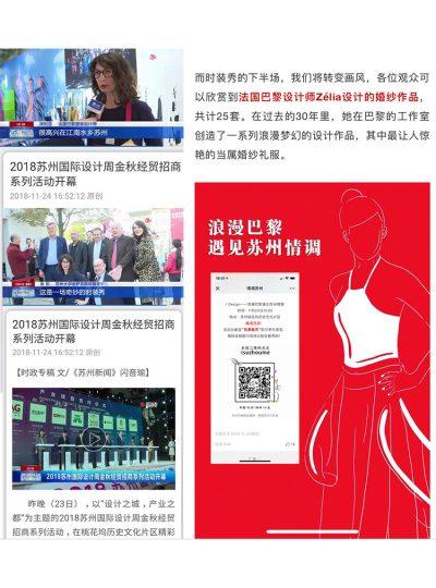 39-zelia-terre-ciel-revue-presse-design-week-suzhou-chine-01